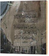 Sura E Fateha Wood Print