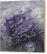 Sura E Ikhlas And Lohe Qurani Wood Print