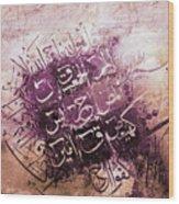 surah ikhlas Lohe Qurani  Wood Print