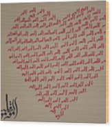 The Heart Of A Believer Wood Print by Faraz Khan