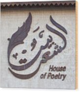 The House Of Poetry Wood Print