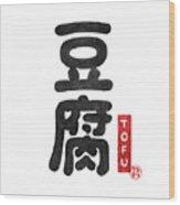 Tofu Wood Print