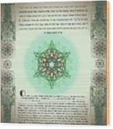 tree of life ketubah-Reformed and Interfaith version Wood Print