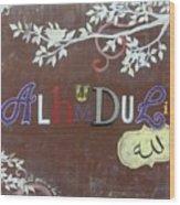 Vintage Al-humdulillah Wood Print by Salwa  Najm