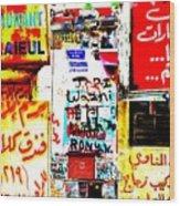 Walls Of Beirut Wood Print