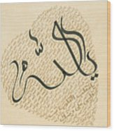 Ya Allah In Heart Black On Gold Wood Print