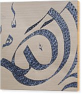 Ya Allah With 99 Names Of God Wood Print by Faraz Khan