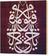 Ya Hayyu Ya Qayyum Wood Print
