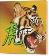 Year Of The Tiger Wood Print