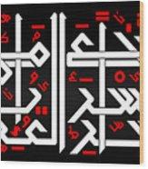 Yusra - Black Poster Wood Print