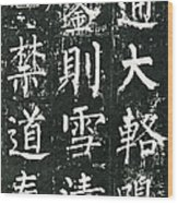 Ancient Chinese Calligraphy Xxxl Wood Print