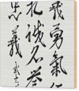 Bushido Code In Flowing Style Wood Print