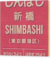 Retro Vintage Japan Train Station Sign - Shimbashi Red Wood Print
