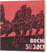 Wwi Imperial Russian War Bond Wood Print