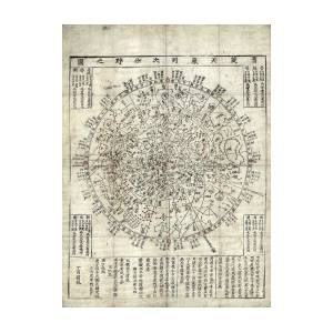 Korean Star Chart Photograph By Library Of Congress Geography And