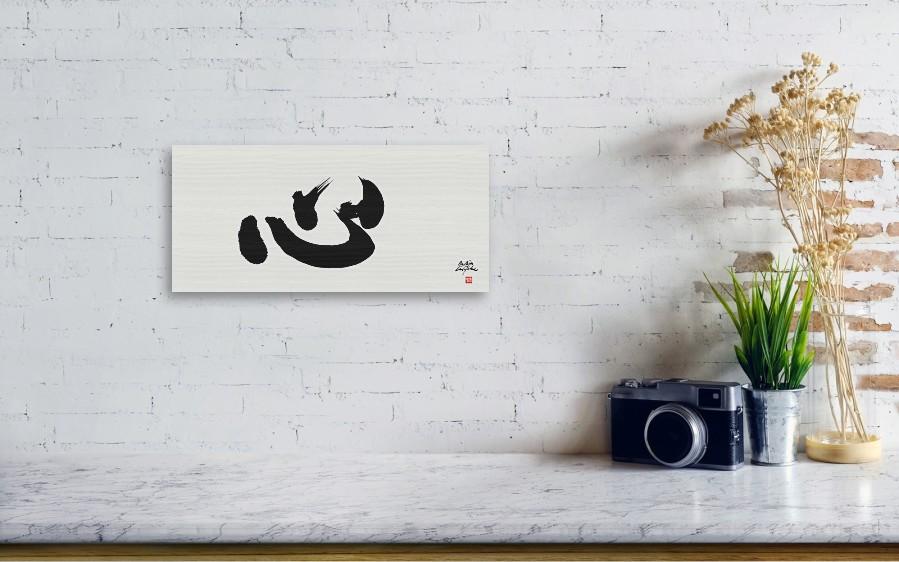 Kokoro Heart Brushed In Japanese Gyosho Style Wood Print
