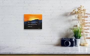 Modeh Ani Prayer With Sunrise Canvas Print